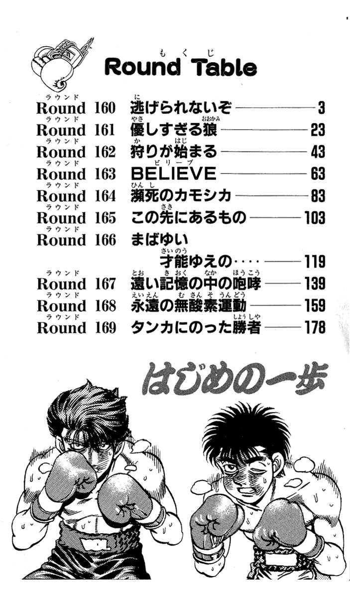 Hajime no Ippo 160 Page 3