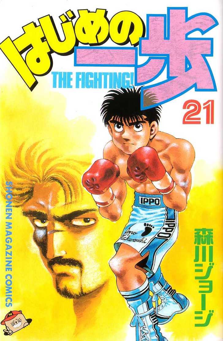 Hajime no Ippo 179 Page 1