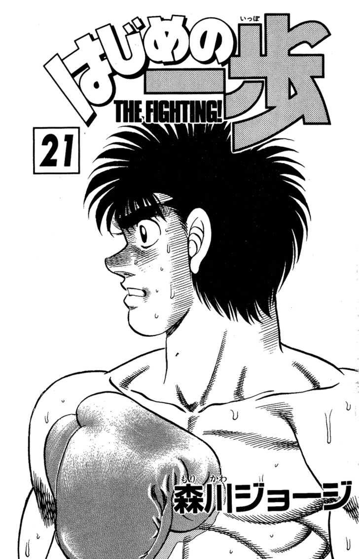 Hajime no Ippo 179 Page 2