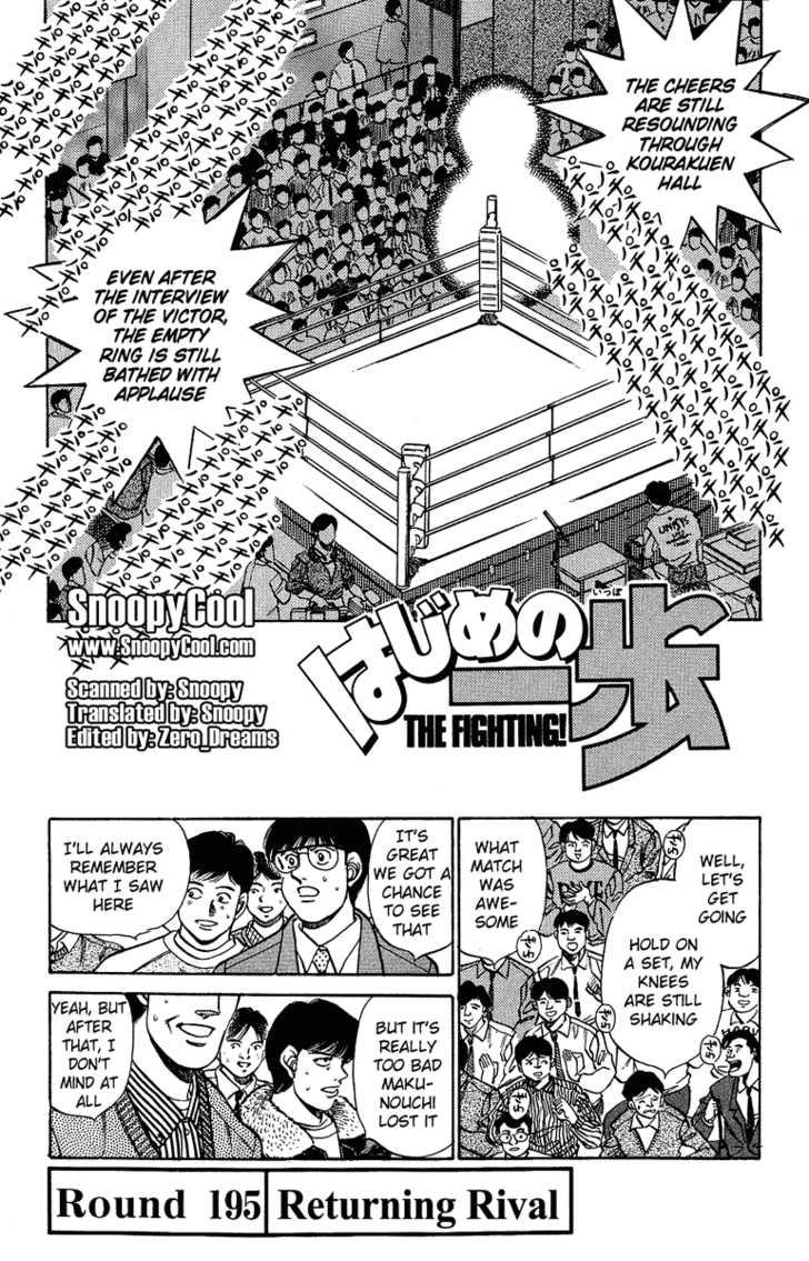 Hajime no Ippo 195 Page 1