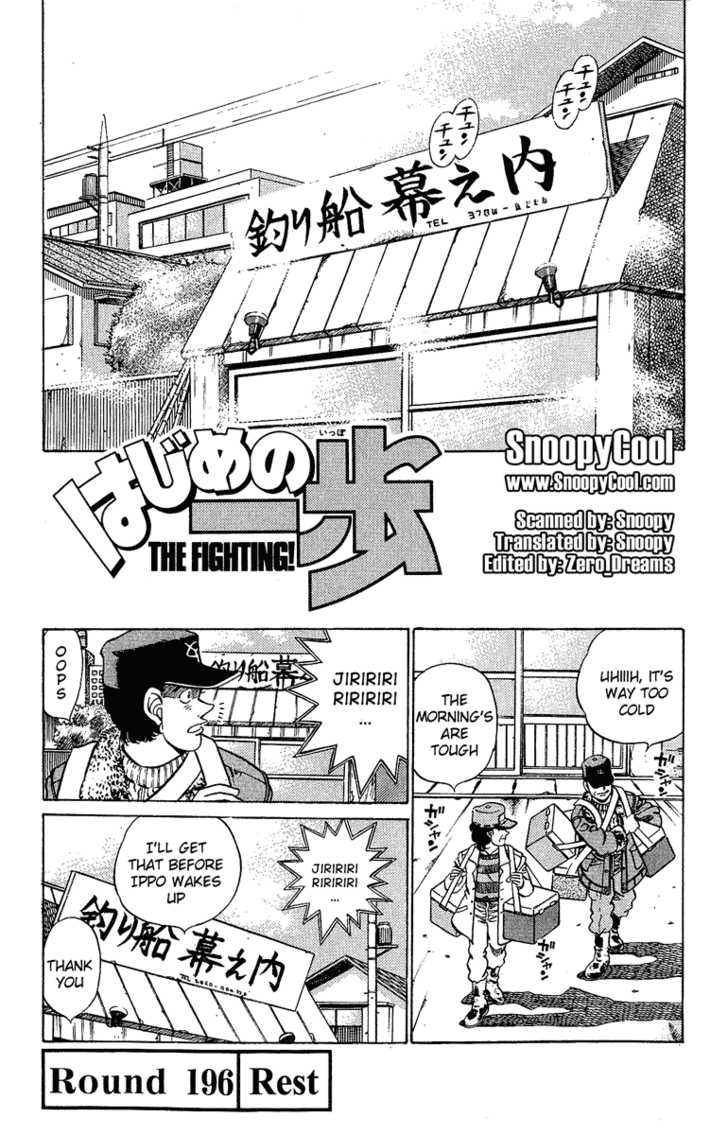 Hajime no Ippo 196 Page 1