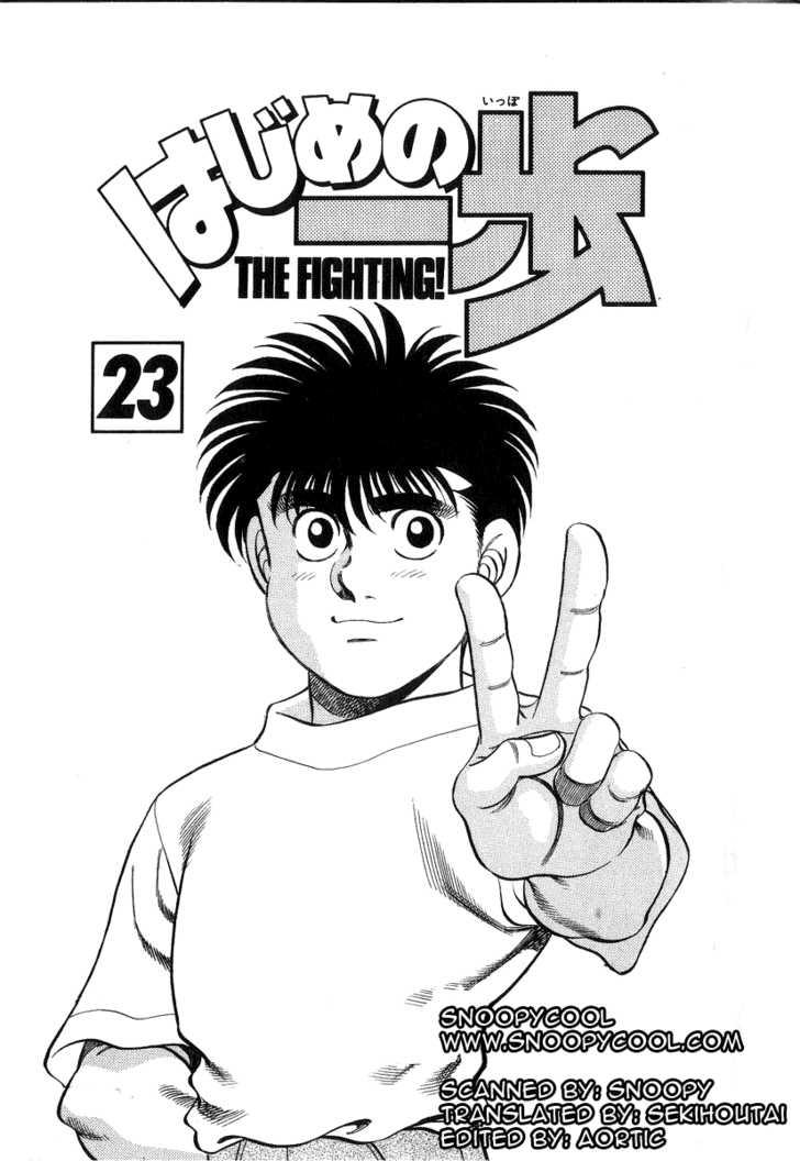 Hajime no Ippo 197 Page 2