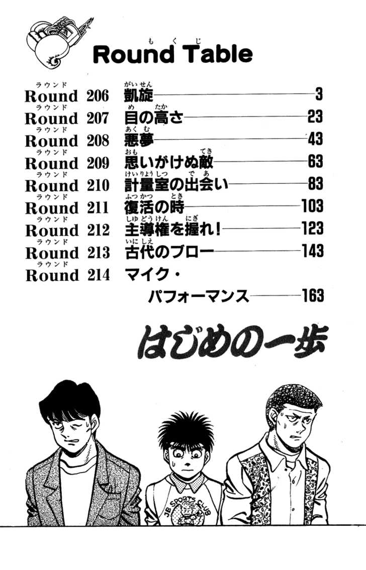 Hajime no Ippo 206 Page 3