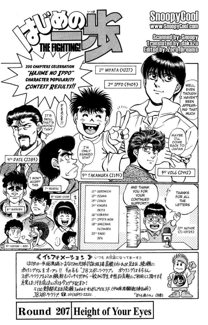 Hajime no Ippo 207 Page 1