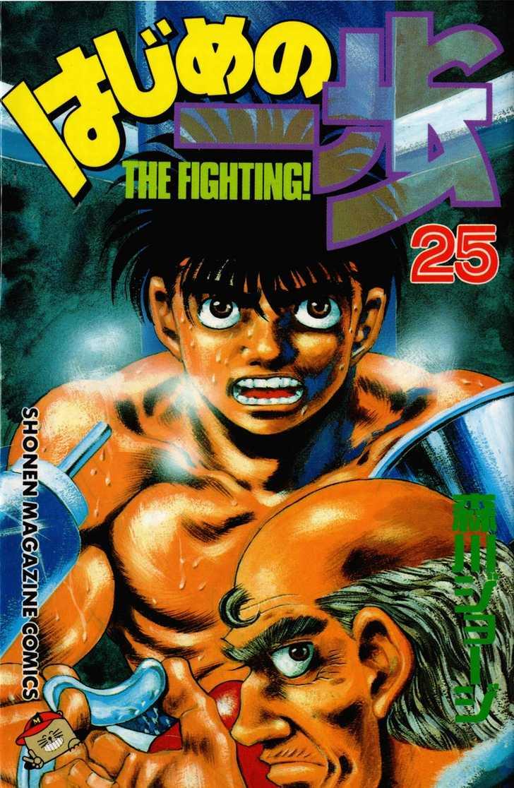 Hajime no Ippo 215 Page 1