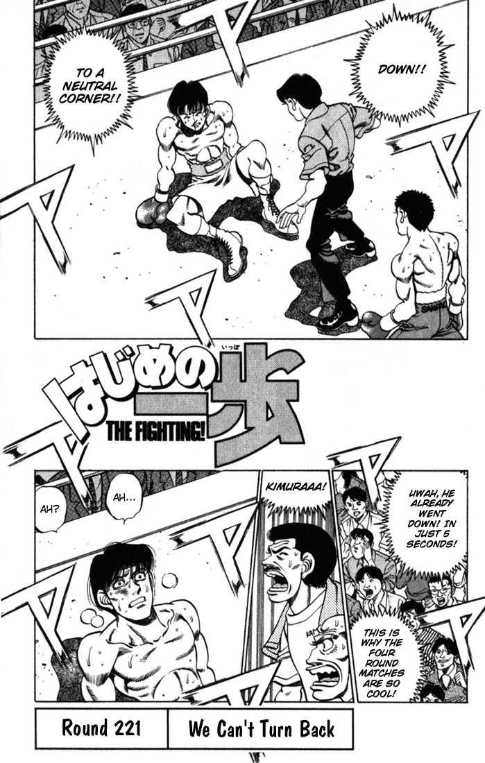 Hajime no Ippo 221 Page 1