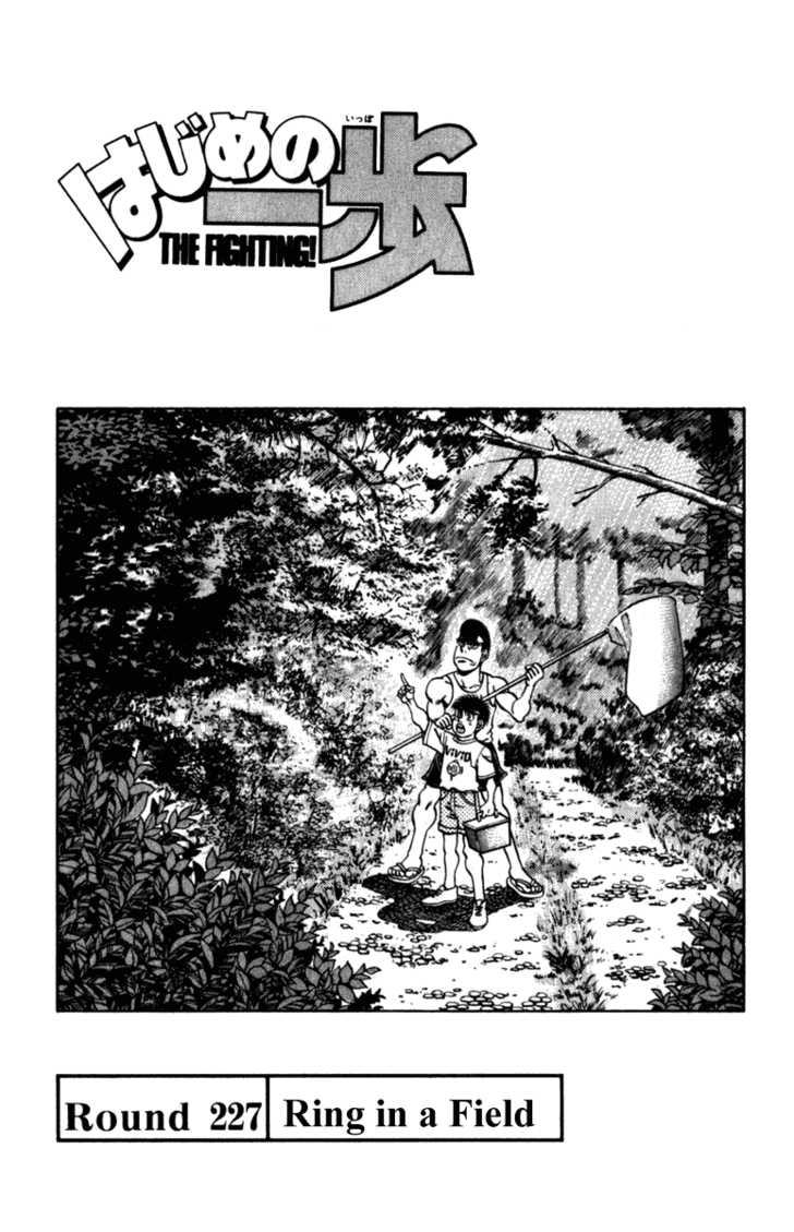 Hajime no Ippo 227 Page 1