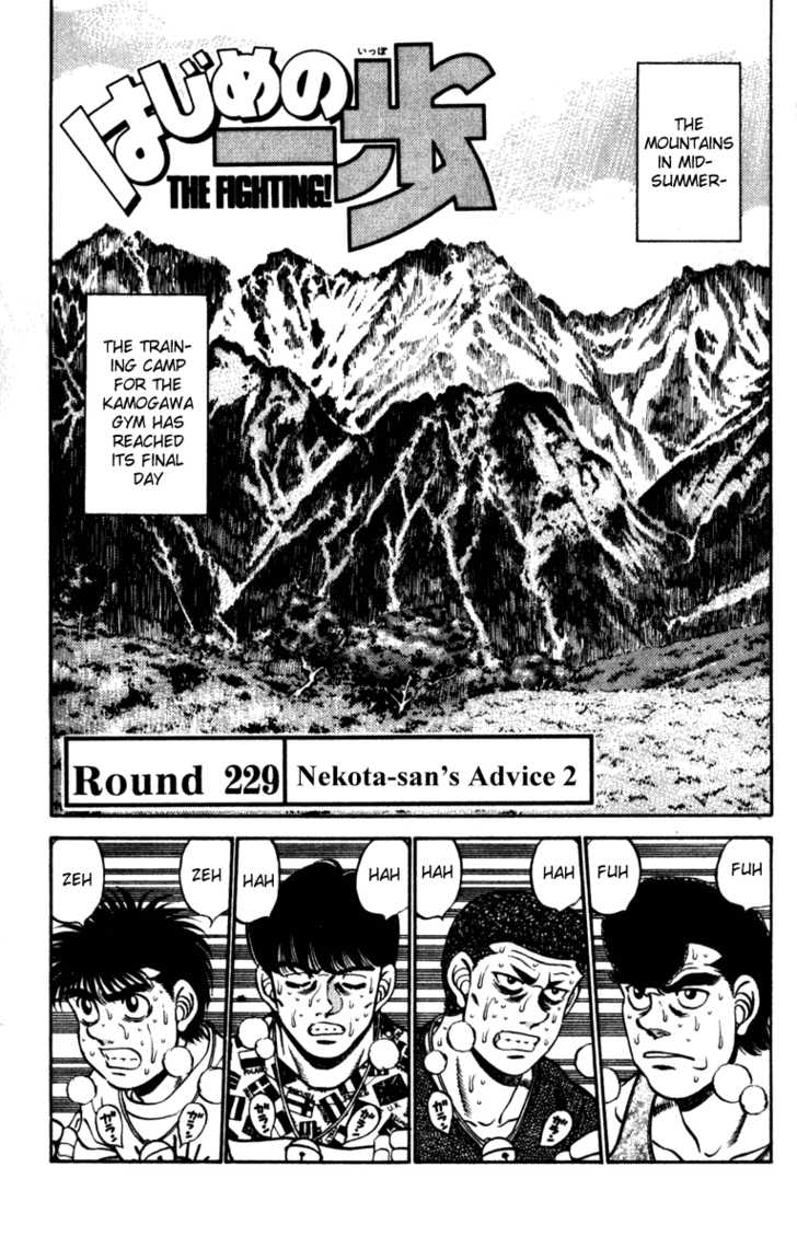 Hajime no Ippo 229 Page 1