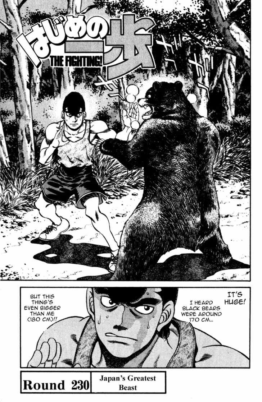 Hajime no Ippo 230 Page 1