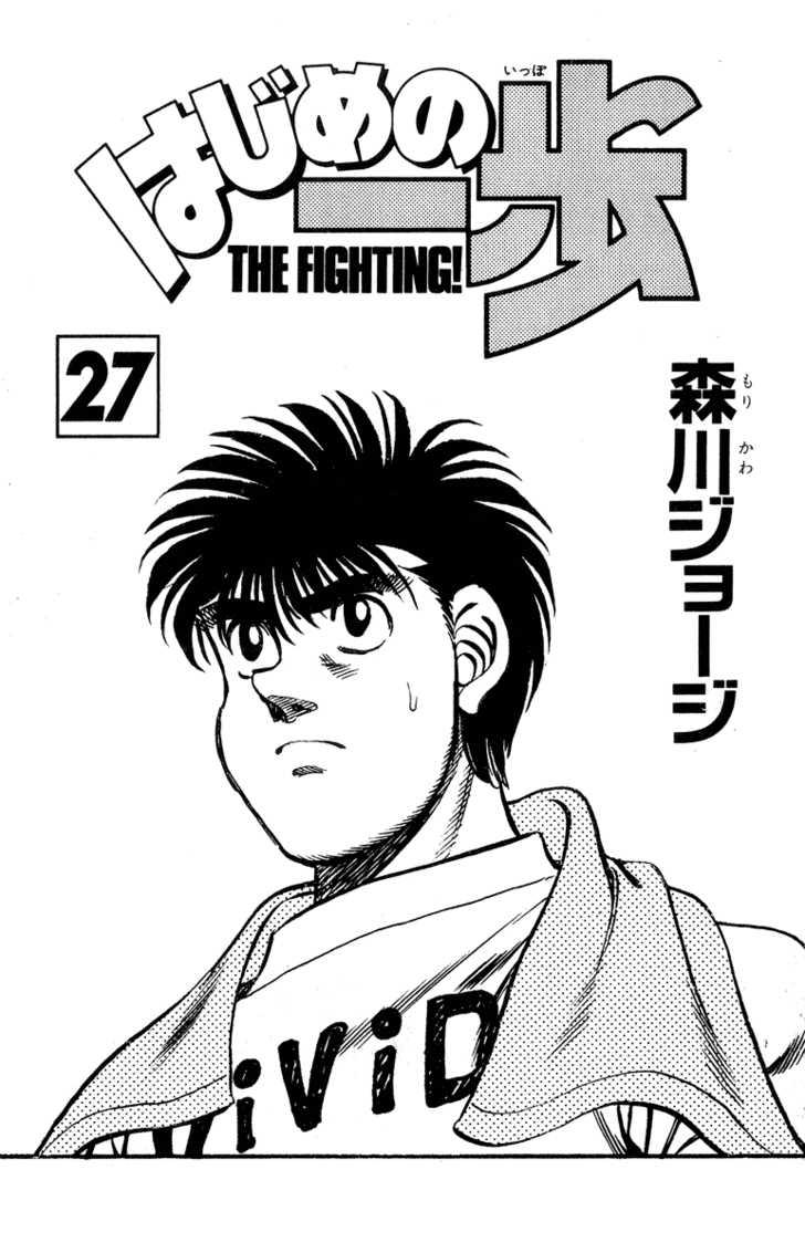 Hajime no Ippo 233 Page 2