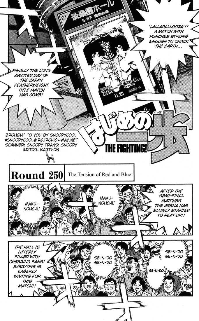 Hajime no Ippo 250 Page 1