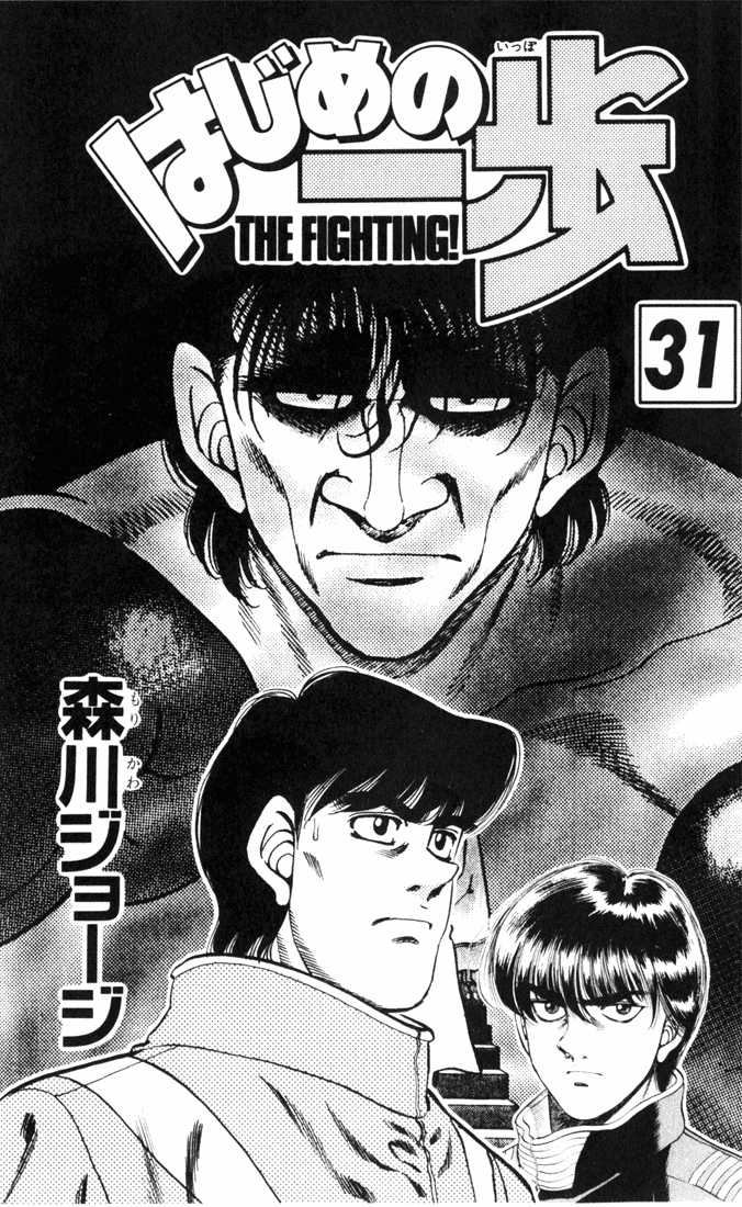 Hajime no Ippo 269 Page 2