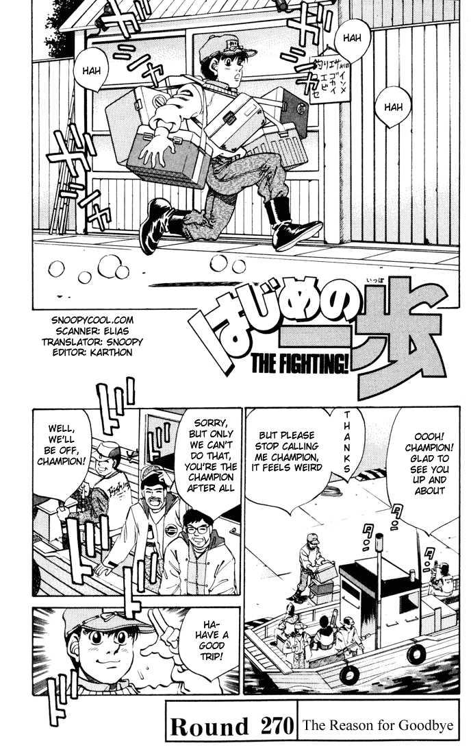 Hajime no Ippo 270 Page 1
