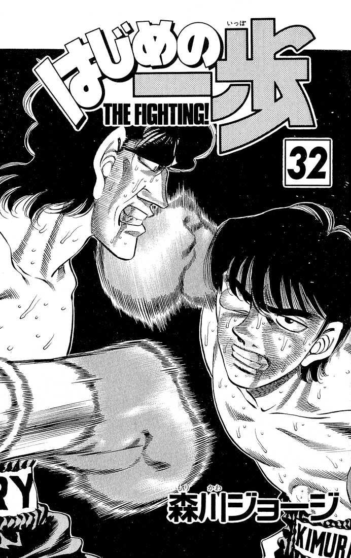 Hajime no Ippo 278 Page 2