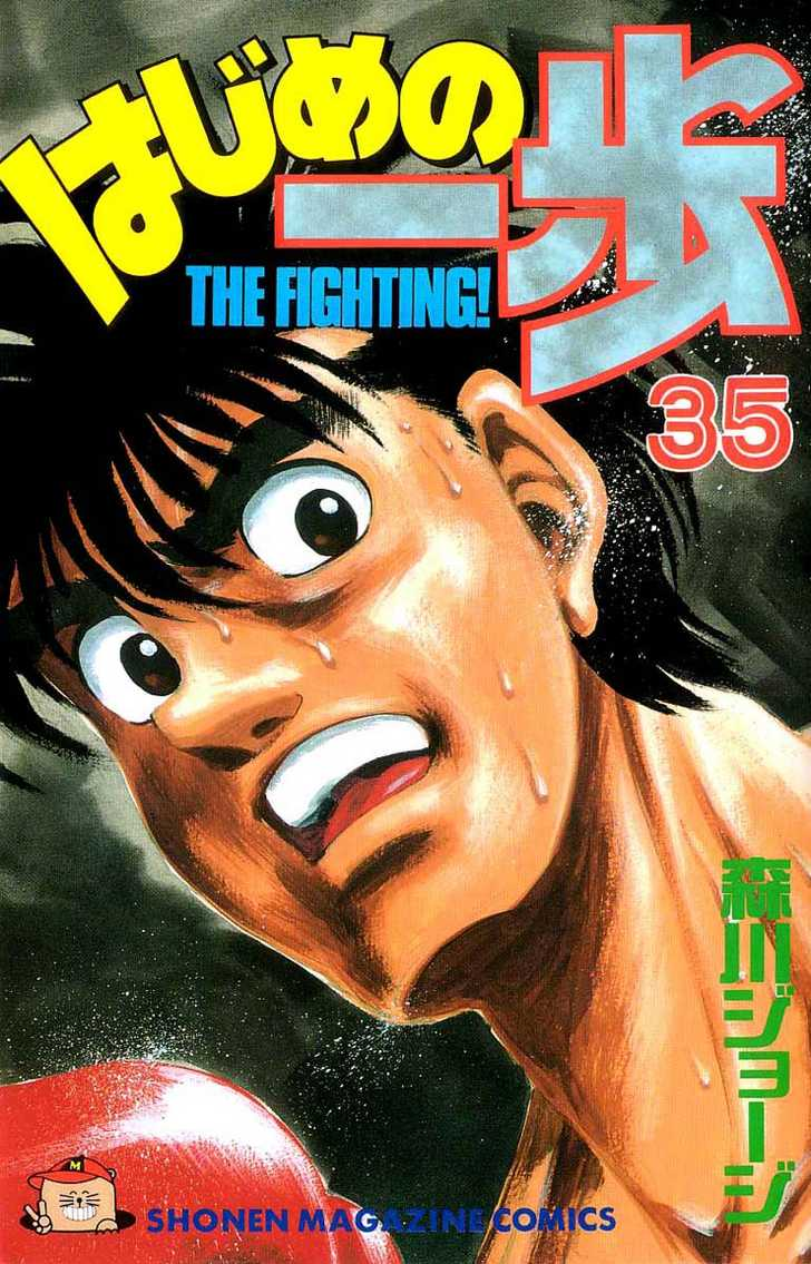 Hajime no Ippo 307 Page 1