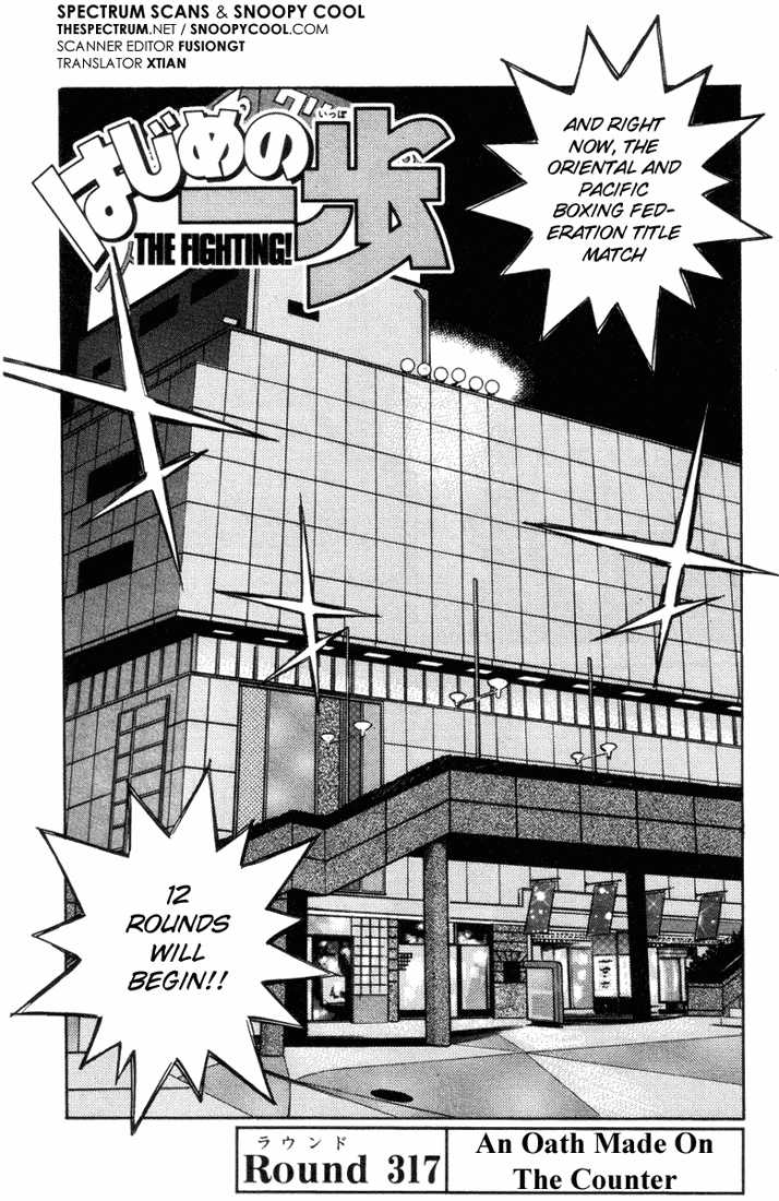 Hajime no Ippo 317 Page 1