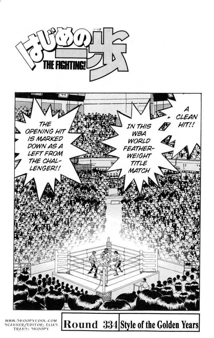 Hajime no Ippo 334 Page 1