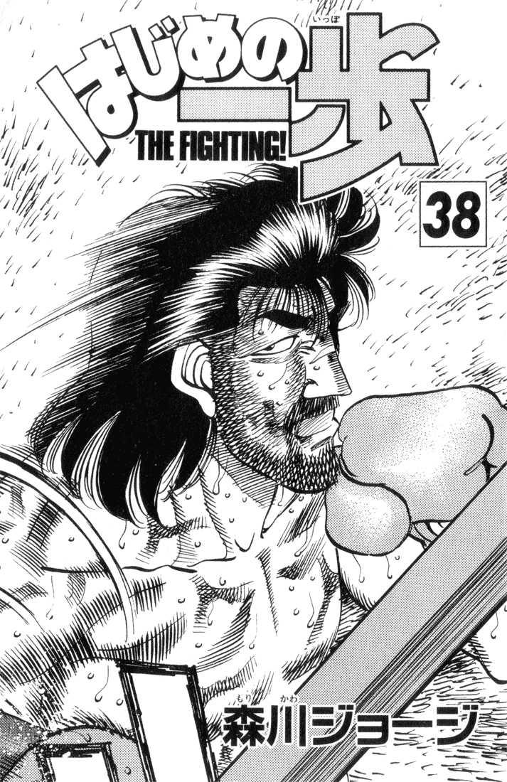 Hajime no Ippo 335 Page 1