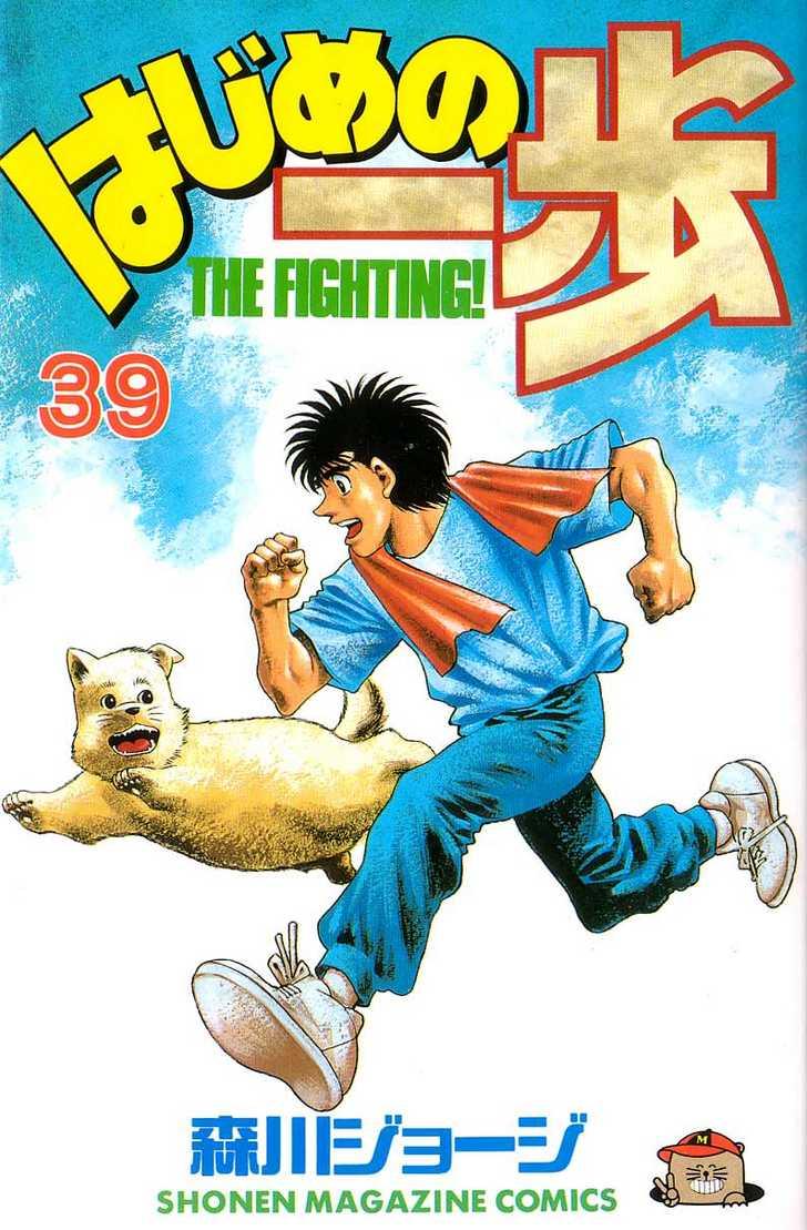 Hajime no Ippo 344 Page 1