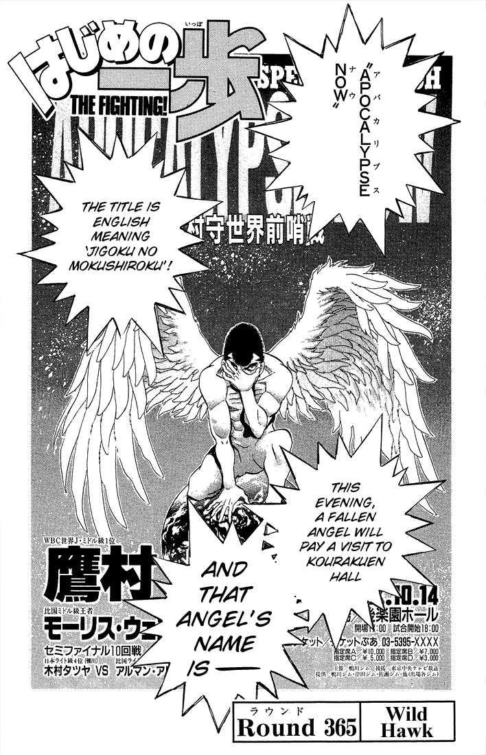 Hajime no Ippo 365 Page 1