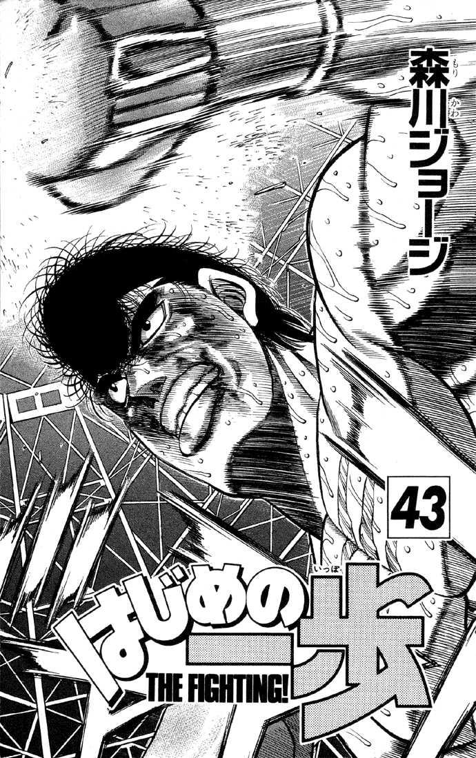 Hajime no Ippo 380 Page 2