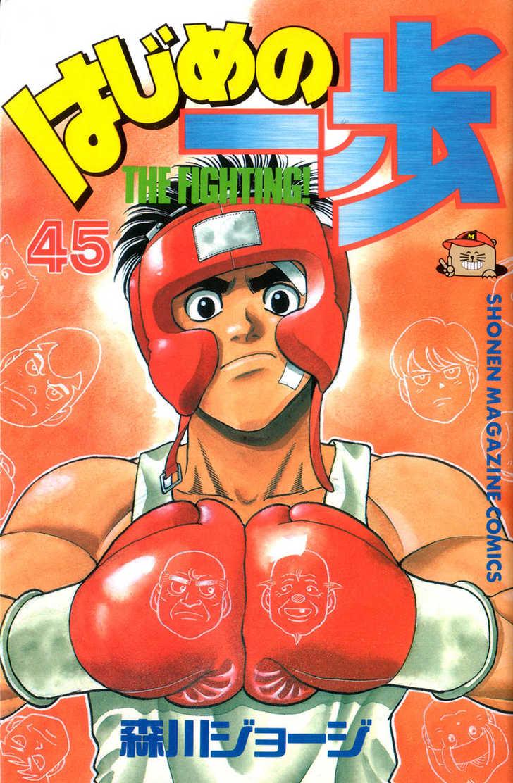 Hajime no Ippo 398 Page 1