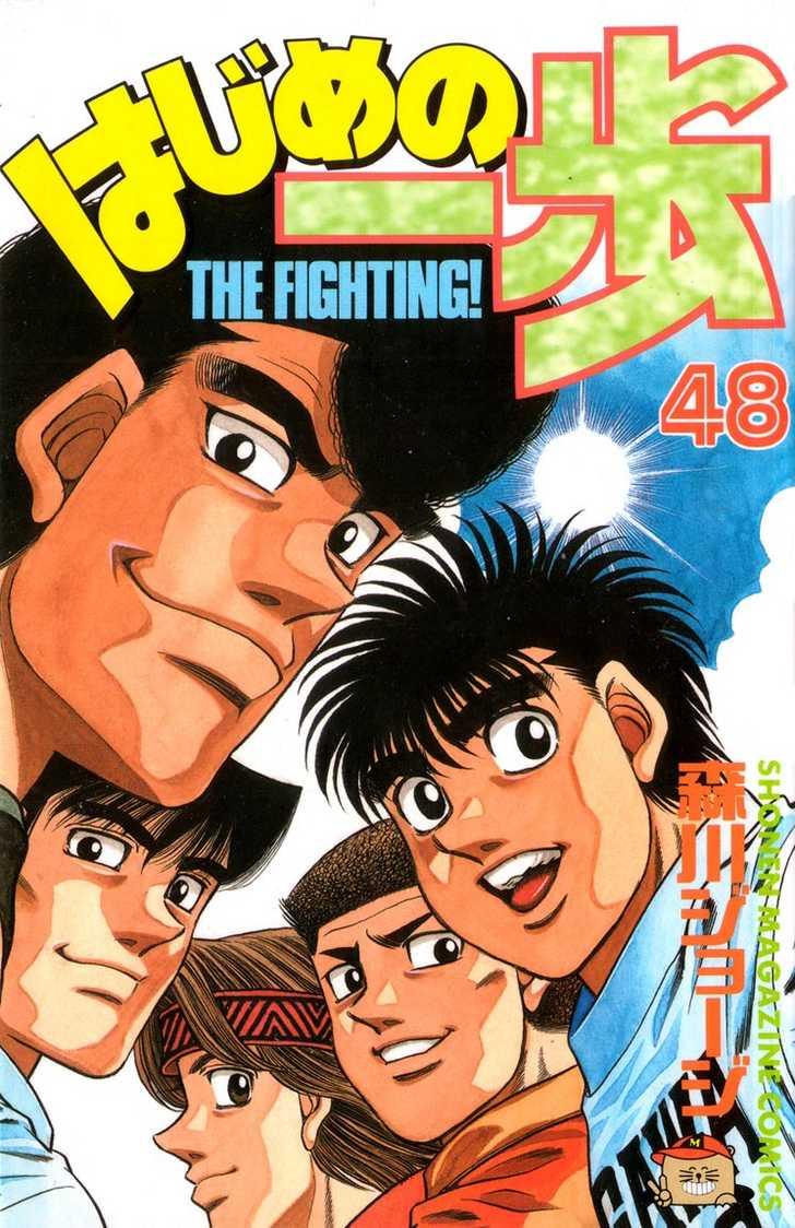 Hajime no Ippo 425 Page 1