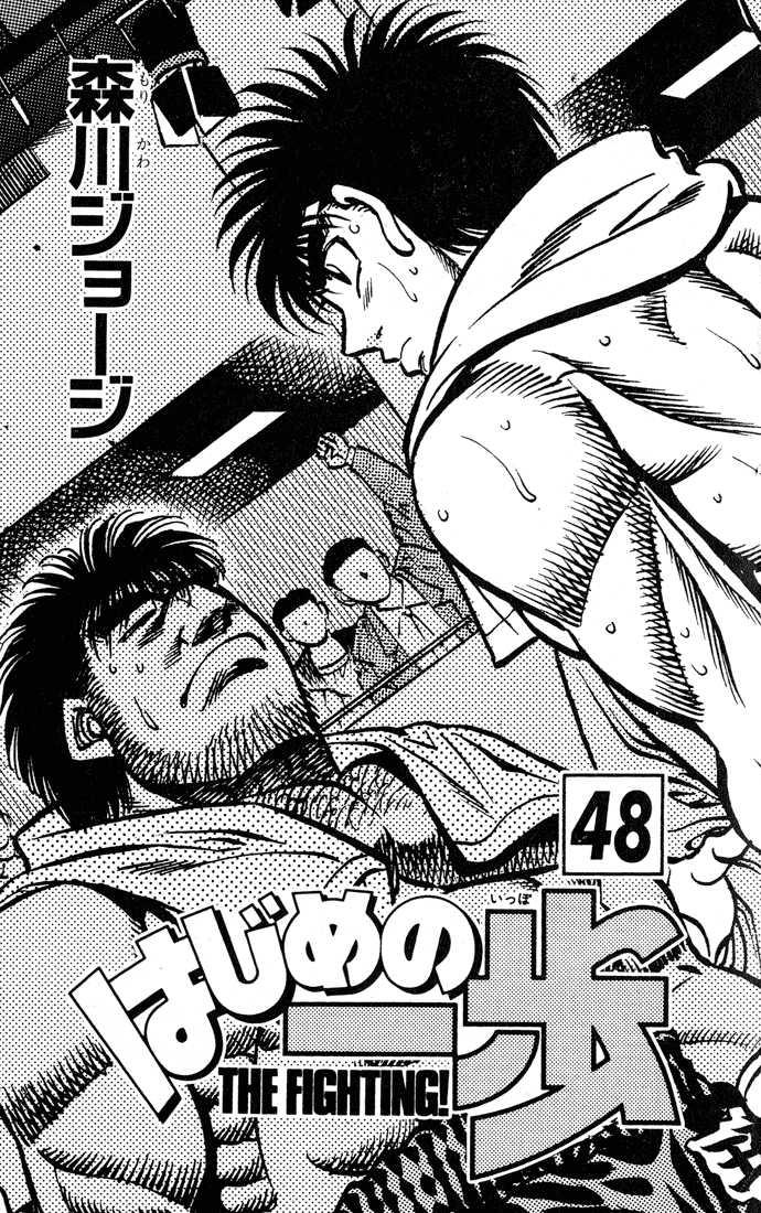 Hajime no Ippo 425 Page 2