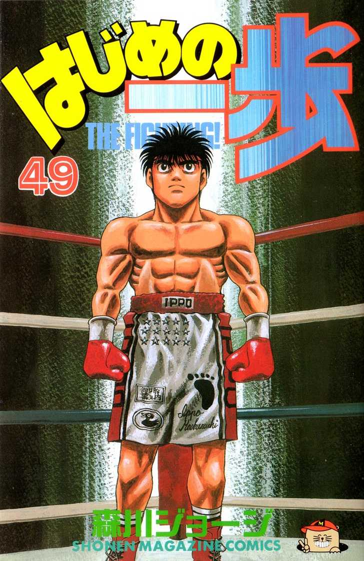 Hajime no Ippo 434 Page 1