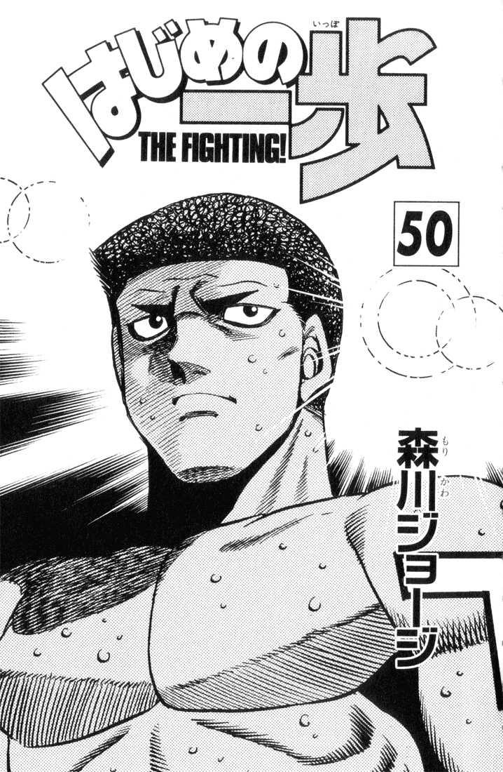 Hajime no Ippo 443 Page 2