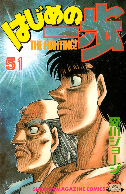 Hajime no Ippo 453 Page 1