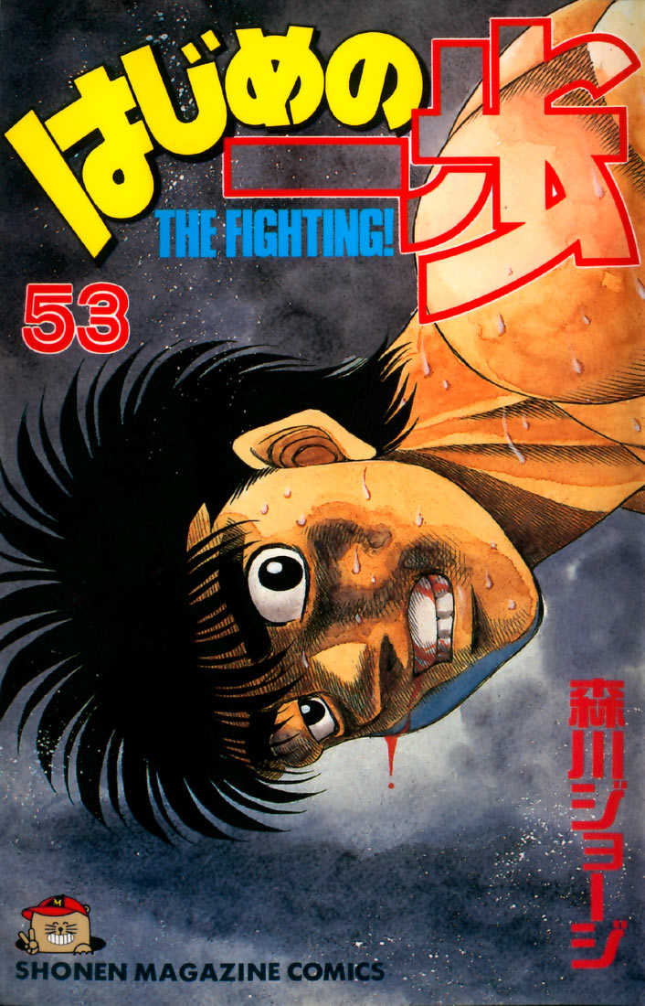 Hajime no Ippo 473 Page 1