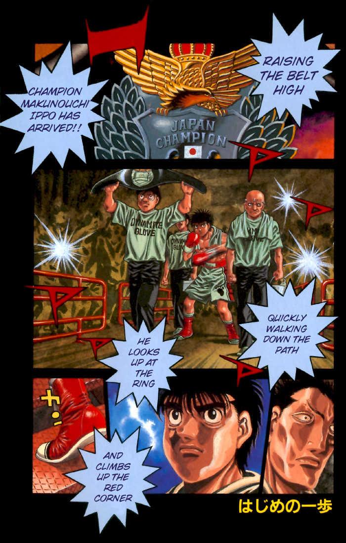 Hajime no Ippo 481 Page 1