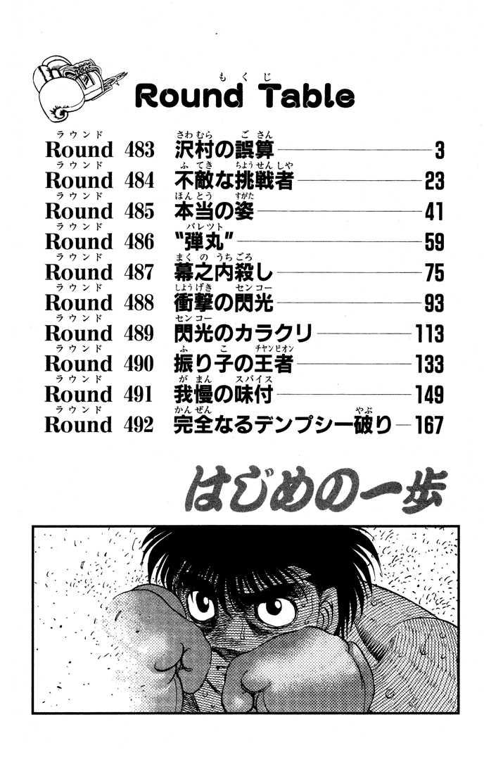 Hajime no Ippo 483 Page 3