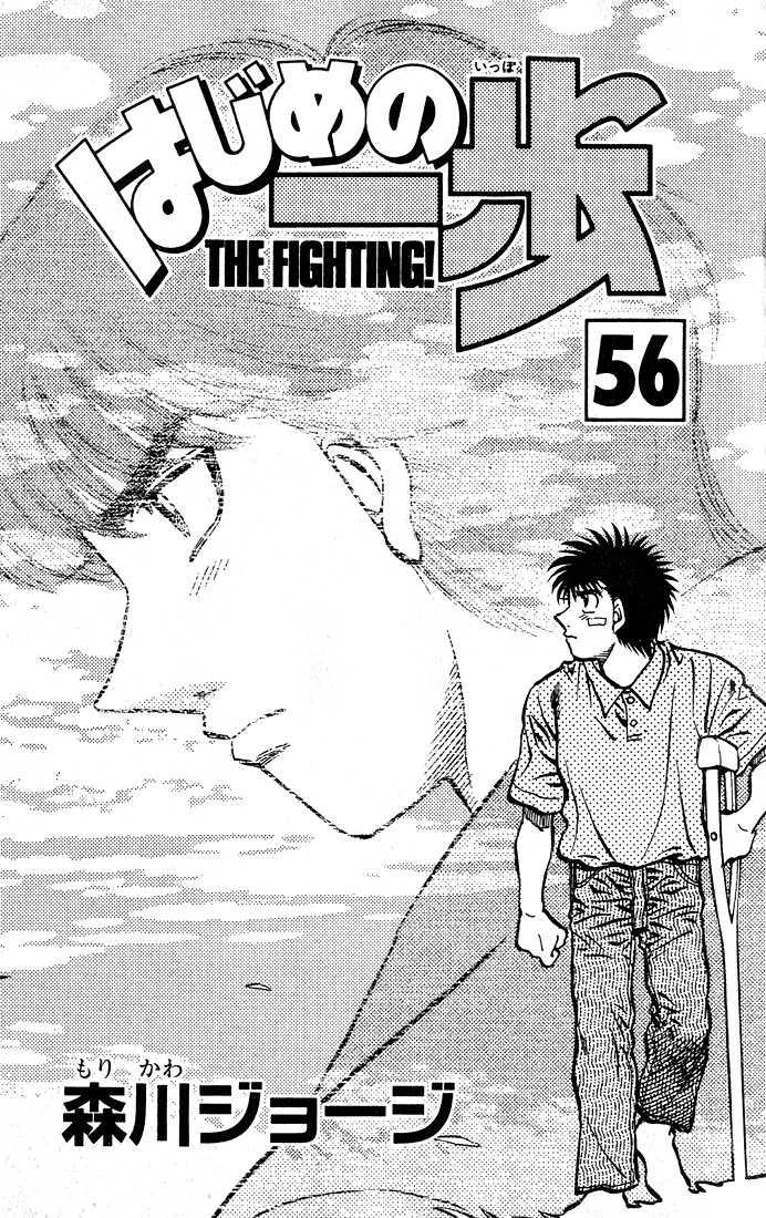 Hajime no Ippo 503 Page 2