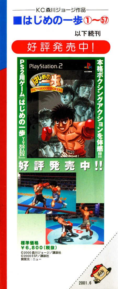 Hajime no Ippo 513 Page 2