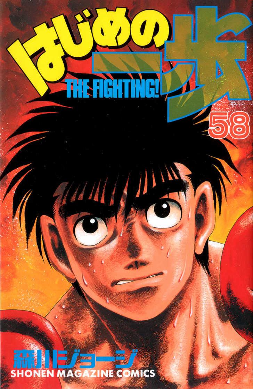 Hajime no Ippo 523 Page 1