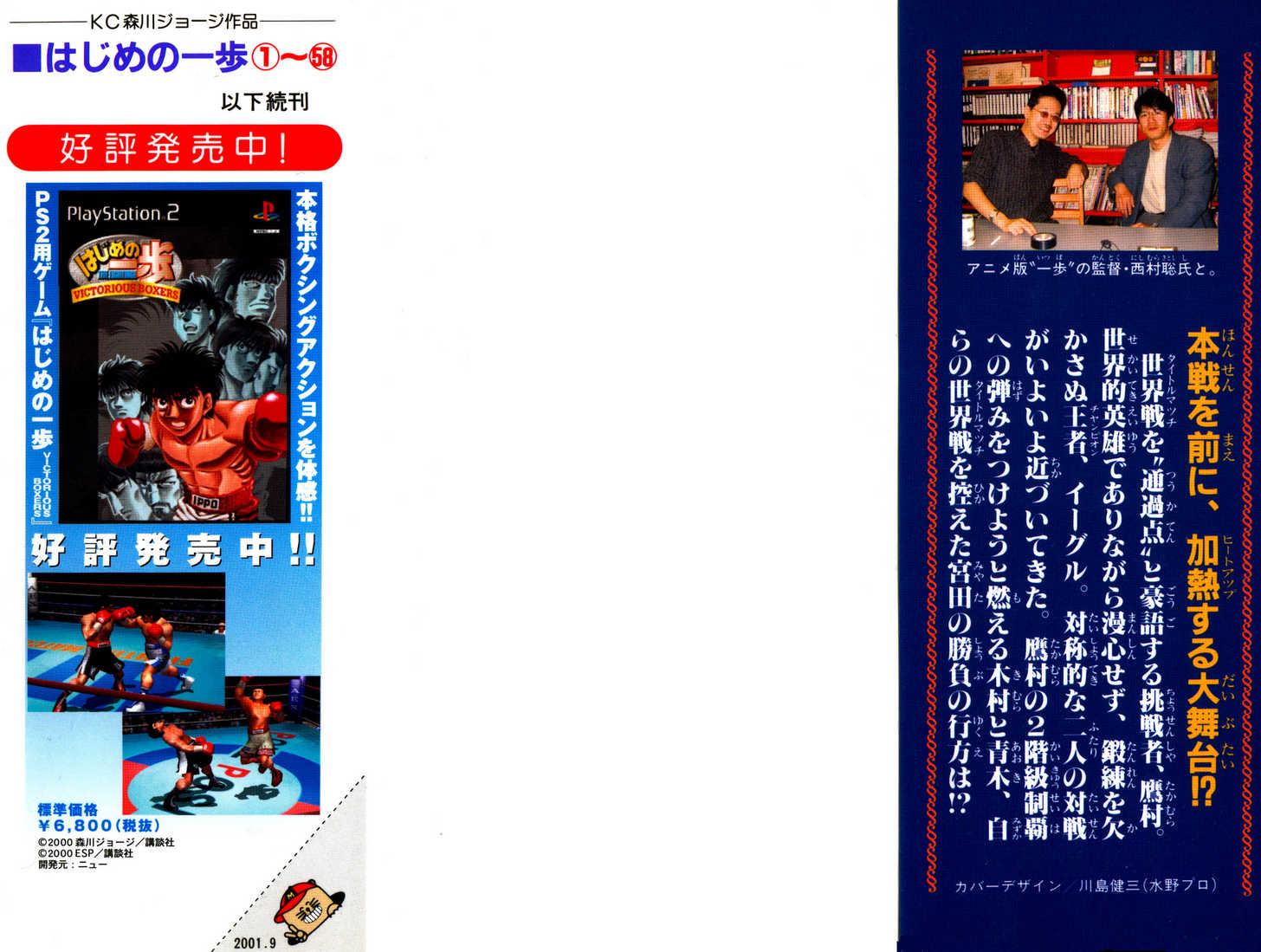 Hajime no Ippo 523 Page 2