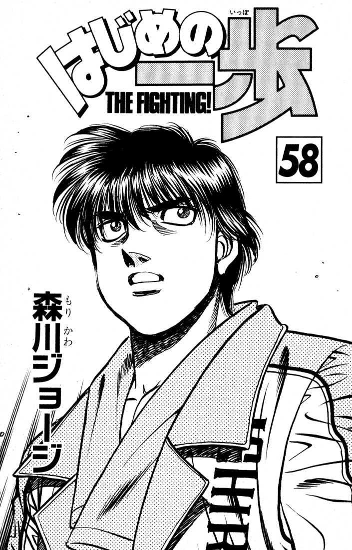 Hajime no Ippo 523 Page 3