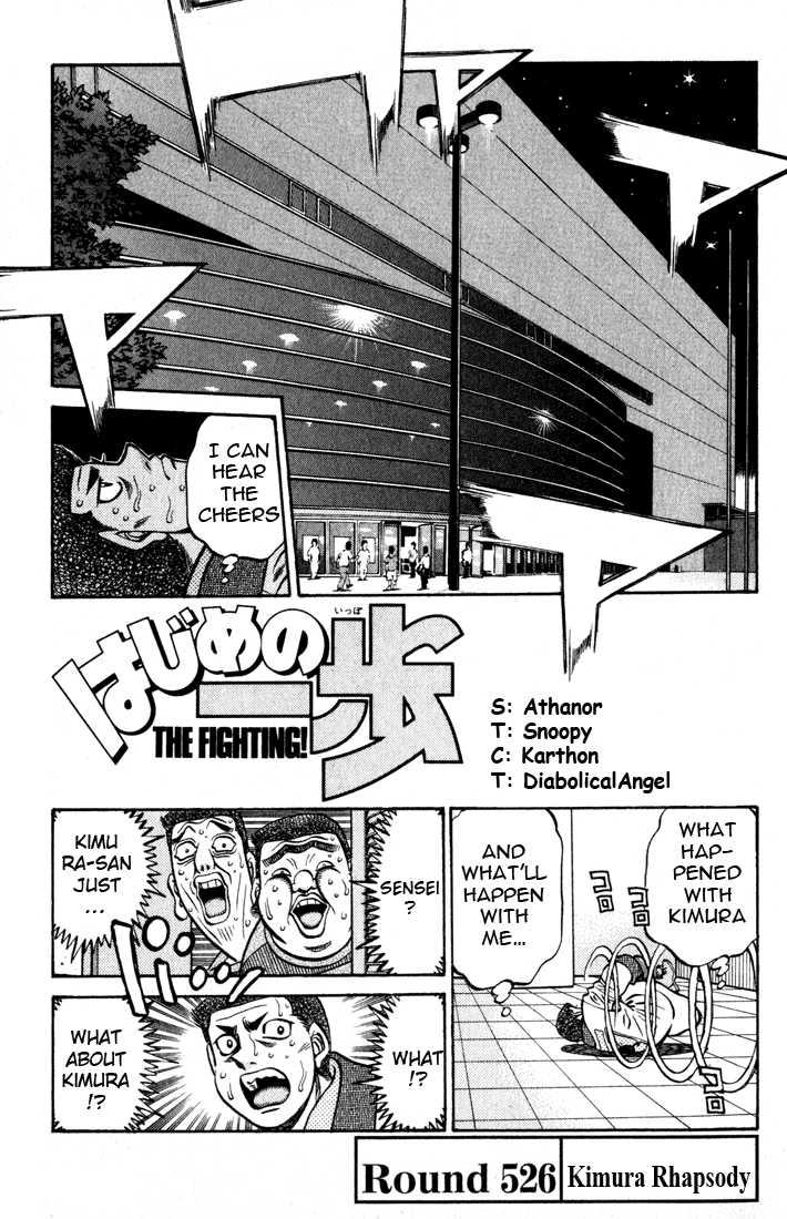 Hajime no Ippo 526 Page 1