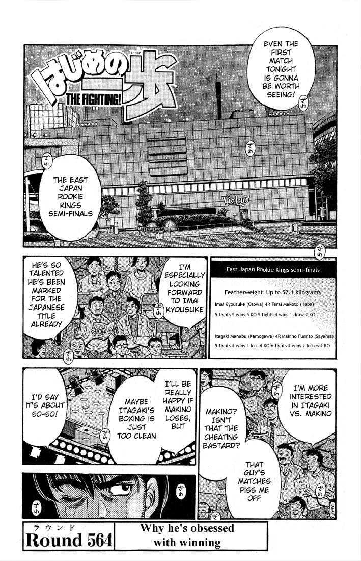 Hajime no Ippo 564 Page 1