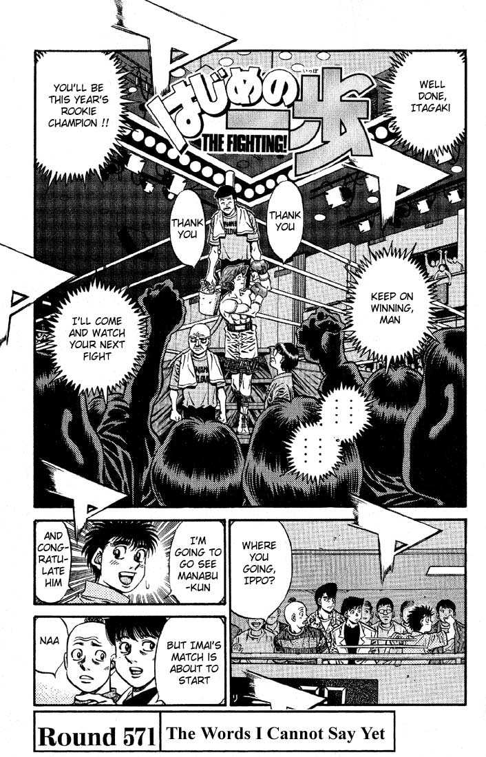 Hajime no Ippo 571 Page 1