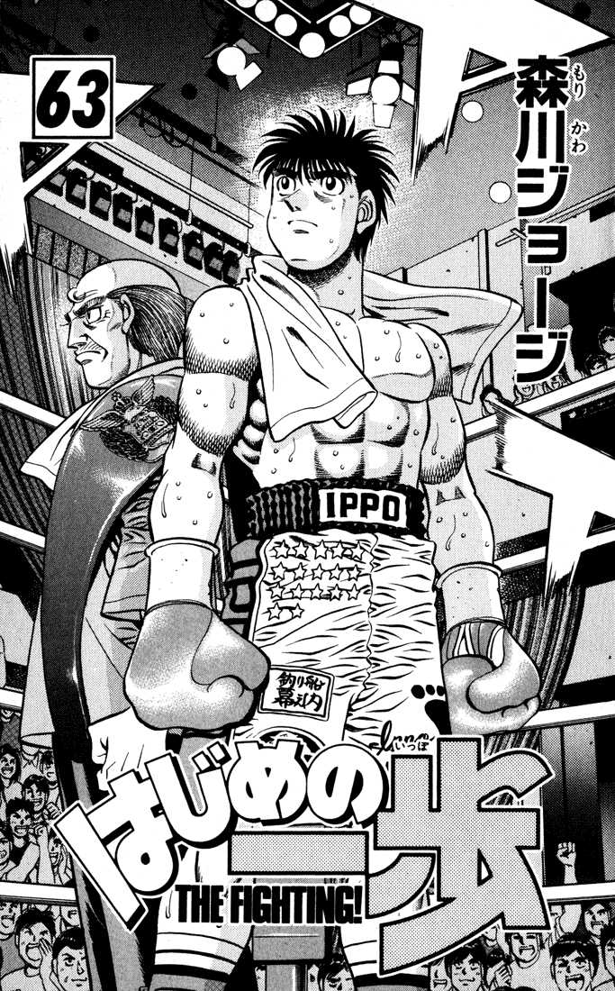 Hajime no Ippo 573 Page 2