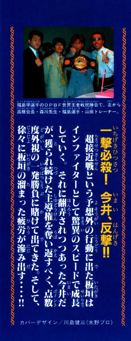 Hajime no Ippo 606 Page 2