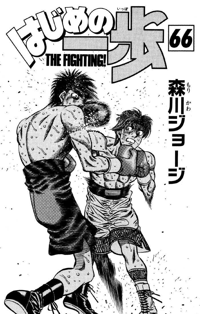 Hajime no Ippo 606 Page 3