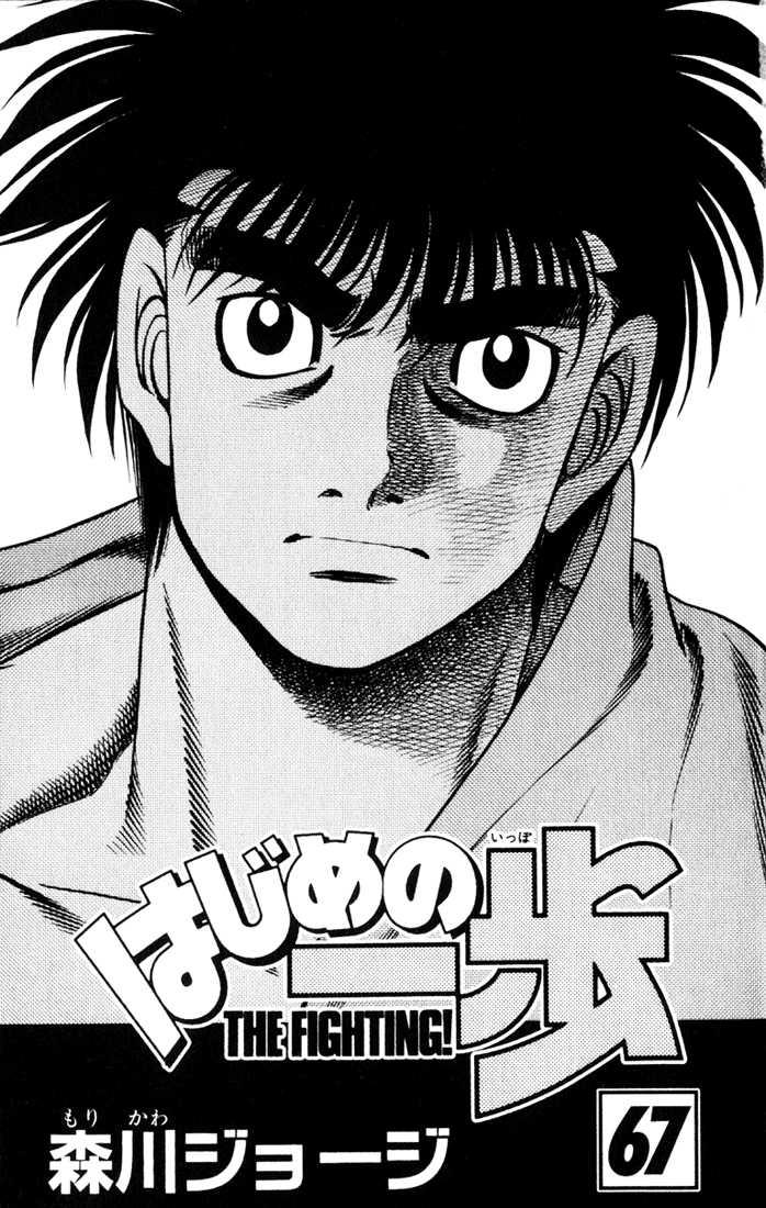Hajime no Ippo 617 Page 2