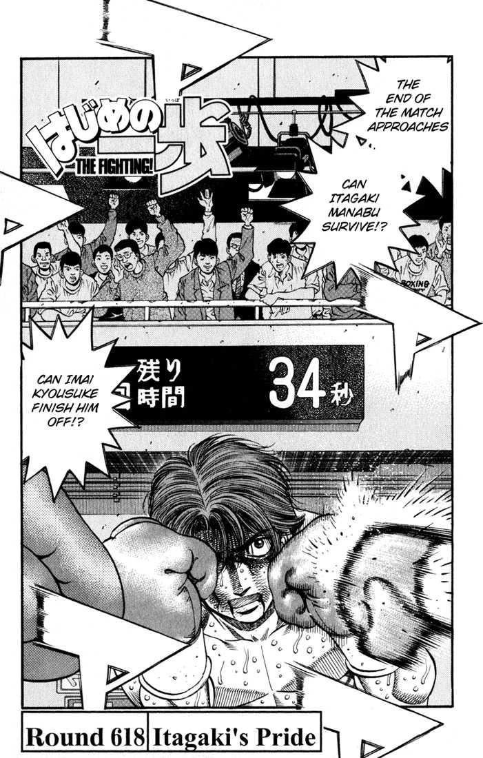 Hajime no Ippo 618 Page 1