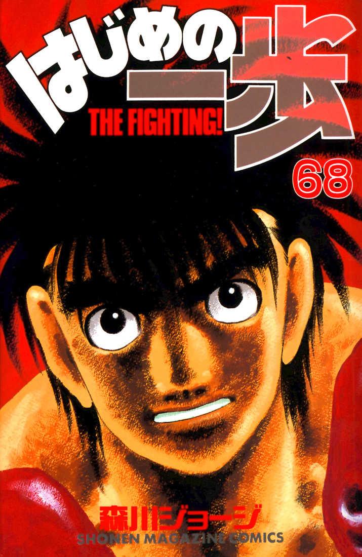 Hajime no Ippo 628 Page 1