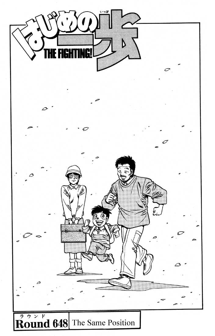 Hajime no Ippo 648 Page 1