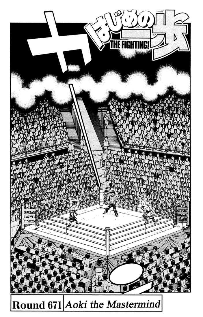 Hajime no Ippo 671 Page 1